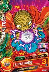ドラゴンボールヒーローズ HGD9-29 バビディ