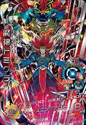 ドラゴンボールヒーローズ HGD9-SEC魔神ドミグラ