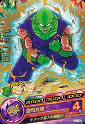 ドラゴンボールヒーローズ HJ1-05ピッコロ