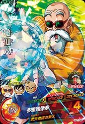 ドラゴンボールヒーローズ HJ1-09亀仙人