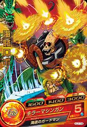 ドラゴンボールヒーローズ HJ1-14海賊ロボ