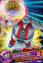 ドラゴンボールヒーローズ HJ1-50スーパーΣ