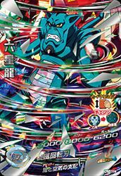 ドラゴンボールヒーローズ HJ1-SEC六星龍