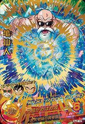 ドラゴンボールヒーローズ HJ2-12 亀仙人