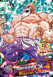 ドラゴンボールヒーローズ HJ3-10亀仙人