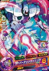 ドラゴンボールヒーローズ HJ3-31 ロボット兵