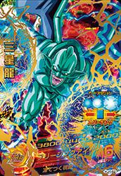 ドラゴンボールヒーローズ HJ4-62三星龍