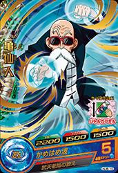 ドラゴンボールヒーローズ HJ6-10亀仙人