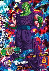 ドラゴンボールヒーローズ HJ6-17ピッコロ