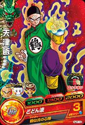 ドラゴンボールヒーローズ HJ7-10天津飯