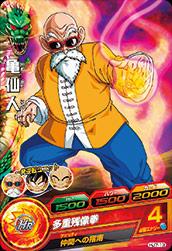 ドラゴンボールヒーローズ HJ7-13亀仙人
