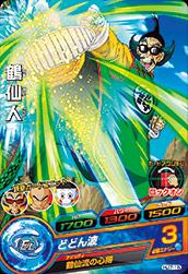 ドラゴンボールヒーローズ HJ7-15鶴仙人