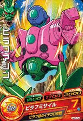 ドラゴンボールヒーローズ HJ8-14ピラフマシン