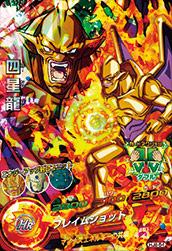 ドラゴンボールヒーローズ HJ8-54四星龍