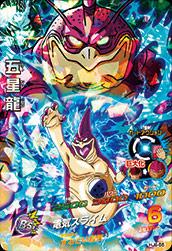 ドラゴンボールヒーローズ HJ8-55五星龍