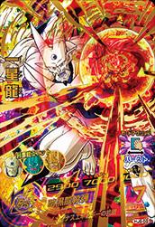 ドラゴンボールヒーローズ HJ8-58一星龍