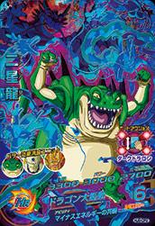 ドラゴンボールヒーローズ HJ8-CP2二星龍