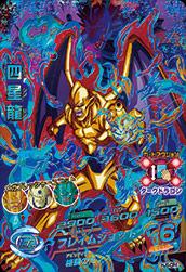 ドラゴンボールヒーローズ HJ8-CP4四星龍