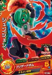 ドラゴンボールヒーローズ アルティメットブースターパック~選ばれし戦士たち~ HUM4-17シュンシュン