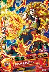 ドラゴンボールヒーローズ アルティメットブースターパック~選ばれし戦士たち~ HUM4-19バーダック:ゼノ