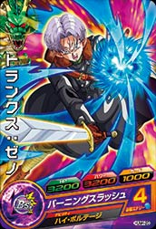 ドラゴンボールヒーローズ アルティメットブースターパック~選ばれし戦士たち~ HUM4-20トランクス:ゼノ