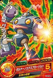 ドラゴンボールヒーローズ アルティメットブースターパック~選ばれし戦士たち~ HUM4-26マゲッタ