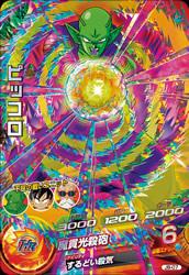 ドラゴンボールヒーローズ JB-07ピッコロ
