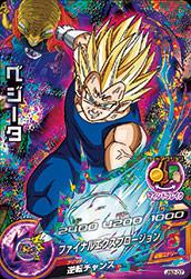 ドラゴンボールヒーローズ JB2-07ベジータ