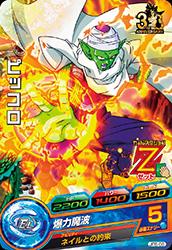 ドラゴンボールヒーローズ JPB-08 ピッコロ
