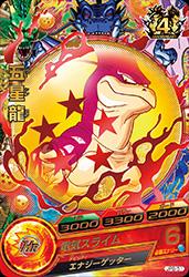 ドラゴンボールヒーローズ JPB-51五星龍
