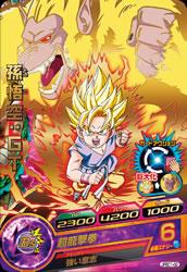 ドラゴンボールヒーローズ JPBC1-02孫悟空:GT
