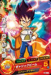 ドラゴンボールヒーローズ JPBC1-11ベジータ:幼年期