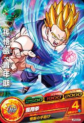 ドラゴンボールヒーローズ JPBC2-03孫悟飯:青年期