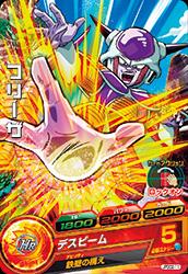 ドラゴンボールヒーローズ JPBC2-11フリーザ