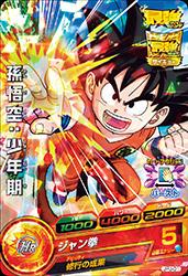 ドラゴンボールヒーローズ JPJ-01孫悟空:少年期