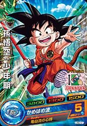 ドラゴンボールヒーローズ UM2-01孫悟空:少年期