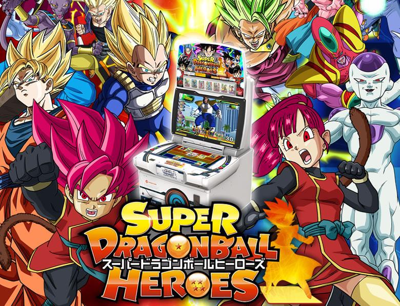 スーパードラゴンボールヒーローズ ドラゴンボール