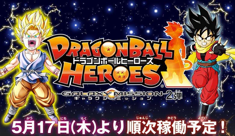 [Dragon Ball Heroes] Img_news_01