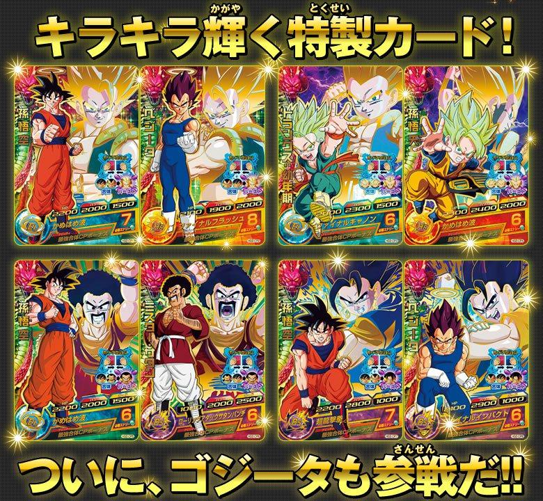 [Dragon Ball Heroes] Img_news_02
