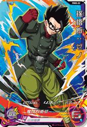 スーパードラゴンボールヒーローズ PBBS-02 孫悟飯:ゼノ
