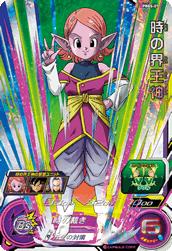 スーパードラゴンボールヒーローズ PBBS-07 時の界王神
