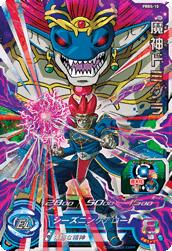 スーパードラゴンボールヒーローズ PBBS-10 魔神ドミグラ