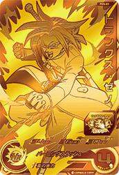 ドラゴンボールヒーローズ PBS-03 トランクス:ゼノ