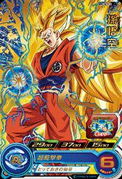 スーパードラゴンボールヒーローズ PCS-02 孫悟空