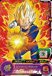 スーパードラゴンボールヒーローズ PCS-03 ベジータ