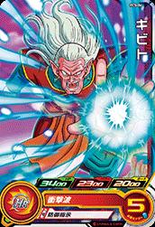 スーパードラゴンボールヒーローズ PCS-06 キビト