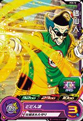 スーパードラゴンボールヒーローズ PCS-10 鶴仙人