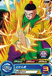 スーパードラゴンボールヒーローズ PCS-11 天津飯