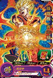 スーパードラゴンボールヒーローズ PCS2-02 孫悟飯:青年期