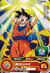 スーパードラゴンボールヒーローズ PCS2-05 孫悟空